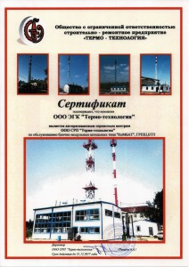 Сертификат СРП для ЭГК