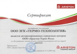 сертификат аристон